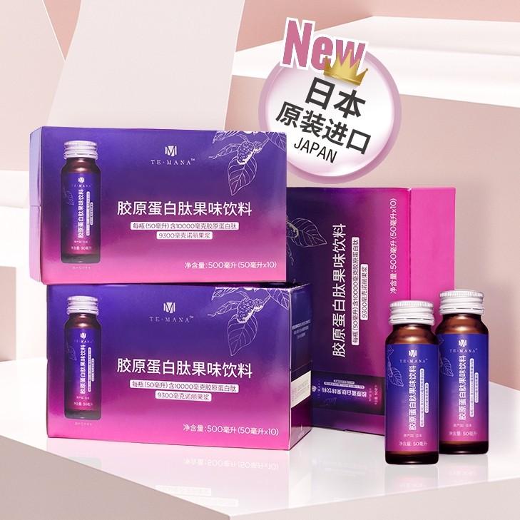 Temana™胶原蛋白肽果味饮料三盒装 (10瓶 /盒)