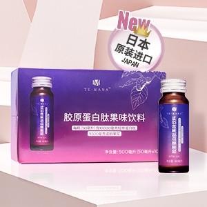 Temana™胶原蛋白肽果味饮料 (10瓶/盒)